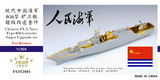 FS352001 1/350 Chinese PLA Navy Type 056 Corvette Super Upgrade Set for Bronco kit