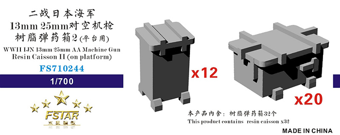 FS710244 1/700 WWII IJN 25mm 13mm AA Machine Gun Resin Caisson II (on platform) (32pcs)