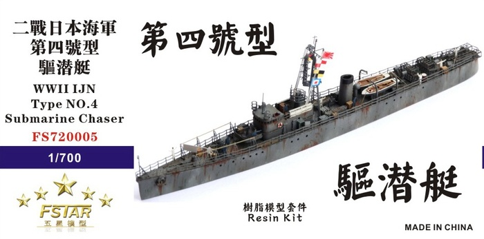 FS720005 1/700 WWII IJN Type NO.4 Submarine Chaser Resin Model Kit
