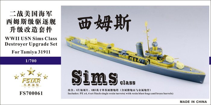 FS700061 1/700 WWII USN Sims Class Destroyer Upgrade set for Tamiya 31911