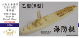 FS720021 1/700 WWII IJN Type B Escort Boat Resin Model Kit