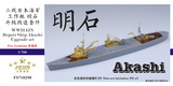 FS710250 1/700 WWII IJN Repair Ship Akashi Upgrade set for Aoshima