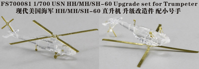 FS700081 1/700 USN HH/MH/SH-60 Upgrade set for Trumpeter