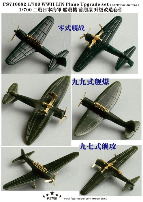FS710082 1/700 WWII IJN Planes Upgrade set (Early Pacific War)