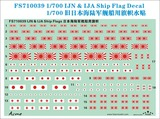 FS710039 1/700 IJN & IJA Ship Flag Decal