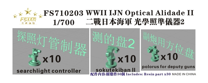 FS710203 1/700 WWII IJN Optical Alidade II