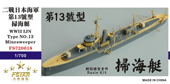 FS720018 1/700 WWII IJN Type NO.13 Minesweeper resin model kit