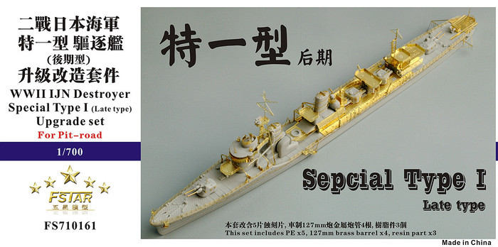FS710161 1/700 WWII IJN Special Type I Destroyer (Late type) Upgrade set for Pitroad
