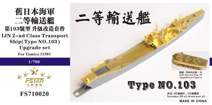 FS710020 1/700 IJN 2-nd Transport Ship (Type No.103) Upgrade set for Tamiya 31501