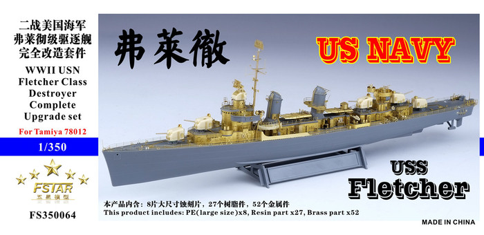FS350064 1/350 WWII USN Fletcher Class Destroyer Complete Upgrade set for Tamiya 78012
