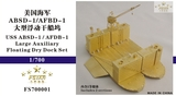 FS700001 1/700 USS ABSD-1 / AFDB-1 Large Auxiliary Floating Dry Dock Set (2 sections in)