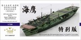 FS710005SP 1/700 IJN Aircraft Carrier Kaiyo 海鹰 Upgrade set Special edition For Fujimi