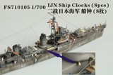 FS710105 1/700 IJN Ship Clocks (8pcs)