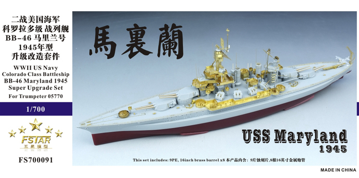 FS700091 1/700 WWII USS Maryland BB-46 1945 Upgrade set for Trumpeter 05770