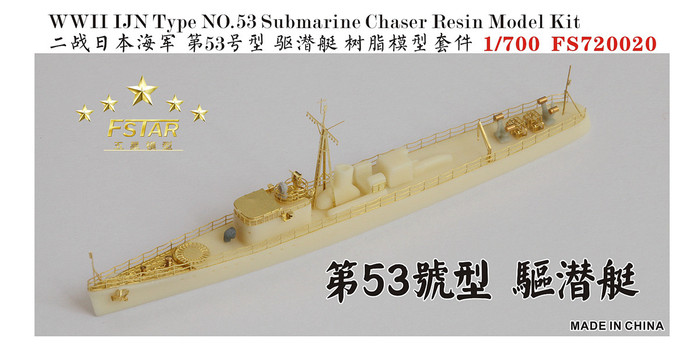 FS720020 1/700 WWII IJN Type NO.53 Submarine Chaser Resin Model Kit