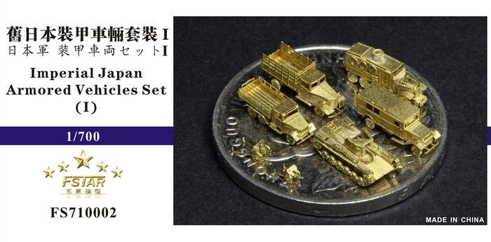 FS710002 1/700 Imperial Japan Armored Vehicles Set