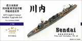 FS710016 1/700 IJN Light Cruiser Sendai 川内 Upgrade set For Aoshima 04008