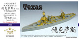 FS700129 1/700 WWII USN Battleship BB-35 Texas 1945 Upgrade Set for Trumpeter 06712