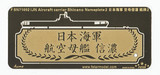FSN71002 1/700 WWII IJN Aircraft Carrier Shinano Nameplate 2