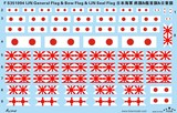 FS351094 IJN General Flag & Bow Flag & IJN Seal Flag  Decal Set