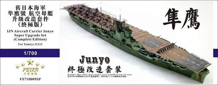 FS710009SP 1/700 IJN Aircraft Carrier Junyo 隼鹰 Upgrade set Complete edition For Tamiya 31212