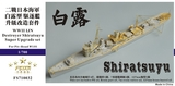 FS710032 1/700 WWII IJN Destroyer Shiratsuyu Super Upgrade set For Pit-Road W135