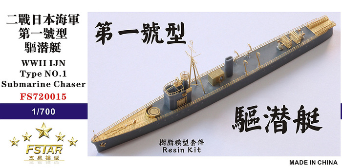 FS720015 1/700 WWII IJN Type NO.1 Submarine Chaser resin model kit