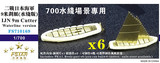 FS710169 1/700 WWII IJN 9m Cutter Waterline version (6 set)
