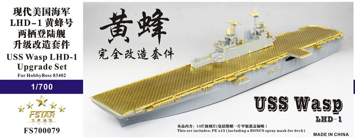 FS700079 1/700 USS WASP LHD-1 Upgrade set for Hobbyboss 83402