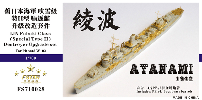 FS710028 1/700 IJN Destroyer AYANAMI 绫波 1942 (Special TypeII) Upgrade set For PITROAD W102