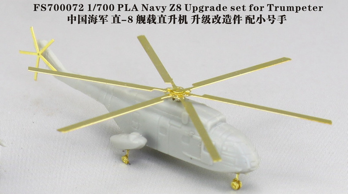 FS700072 1/700 PLA Navy Z-8 Upgrade set for Trumpeter