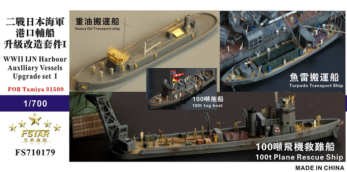 FS710179 1/700 Upgrade set I for Harbour Auxlliary Vessels for Tamiya 31509