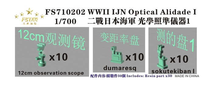FS710202 1/700 WWII IJN Optical Alidade I (12cm observation scope, sokutekiban I, dumaresq)
