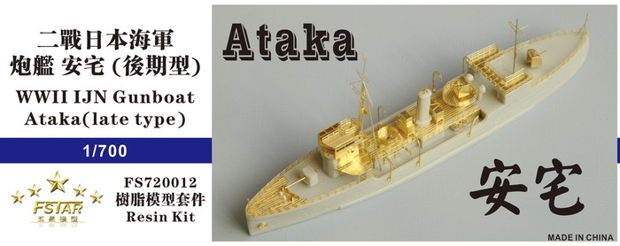 FS720012 1/700 WWII IJN Gunboat Ataka 安宅 (Late type) Resin Model kit