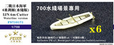 FS710171 1/700 WWII IJN 6m Cutter Waterline version (6 set)