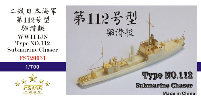 FS720031 1/700 WWII IJN Type NO.112 Submarine Chaser Resin Model Kit