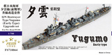 FS710064 1/700 IJN Destroyer Type Yugumo 夕云 (Early Type) Upgrade set for Pit-Road W108