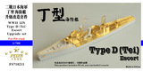 FS710211 1/700 WWII IJN Type D (Tei) Escort Upgrade set for Pit-road