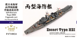 FS710024 1/700 IJN Escort Type HEI 丙型 Upgrade set for Pitroad SPW18