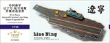 FS700054 1/700 PLAN Aircraft Carrier Liao Ning Upgrade set for Trumpeter 06703