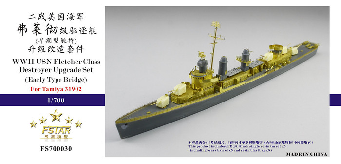 FS700030 1/700 WWII USN Fletcher Class Destroyer Upgrade Set (Early Type Bridge) for Tamiya 31902