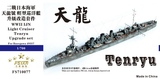 FS710077 1/700 WWII IJN Light Cruiser Tenryu 天龙 Upgrade set for Hasegawa 49357