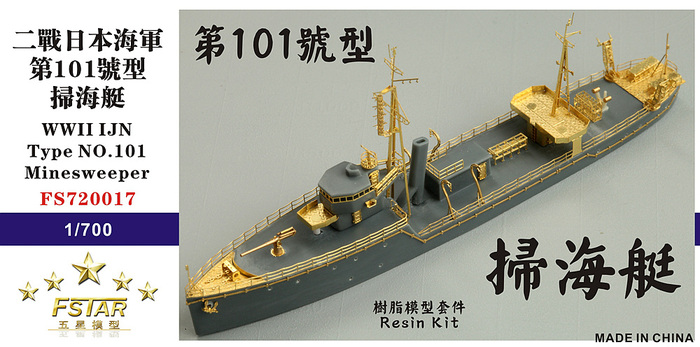 FS720017 1/700 WWII IJN Type NO.101 Minesweeper resin model kit