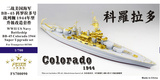 FS700090 1/700 WWII USN BB-45 Colorado 1944 Upgrade set for Trumpeter 05768