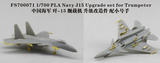 FS700071 1/700 PLA Navy J-15 Upgrade set for Trumpeter