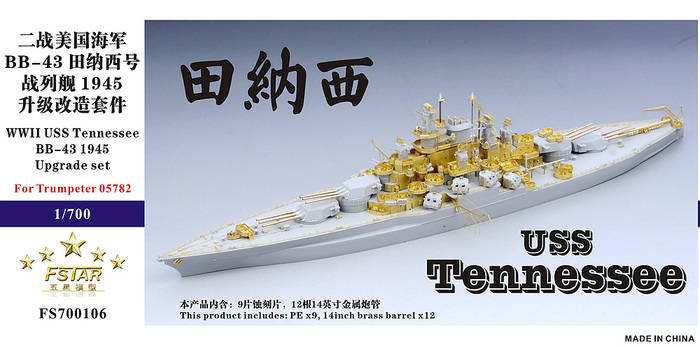 FS700106 1/700 WWII USS Tennessee BB-43 1945 Upgrade set for Trumpeter 05782