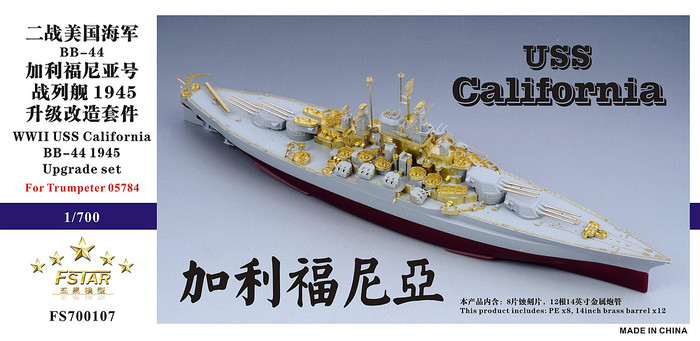 FS700107 1/700 WWII USS California BB-44 1945 Upgrade set for Trumpeter 05784