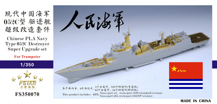 FS350070 1/350  Chinese PLA Navy Type 052C Destroyer Super Upgrade set for Trumpeter 05430
