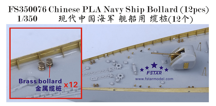 FS350076 1/350 Chinese PLA Navy Ship Bollard (12pcs)