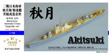 FS710215SP 1/700 WWII IJN Akitsuki Class Destroyer Upgrade set for Aoshima